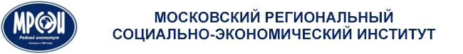 Московский региональный социально-экономический институт